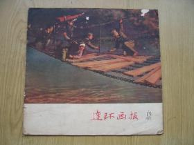 连环画报 1957年 15  **12开.【书架1-2】