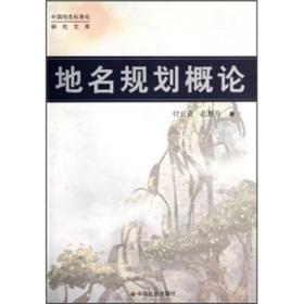 中国地名标准化研究文库--地名规划概论