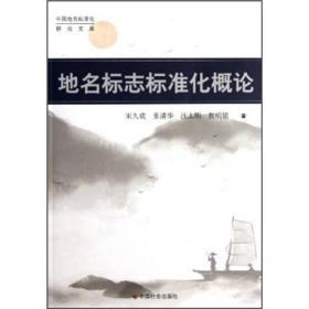 中国地名标准化研究文库--地名标志标准化概论