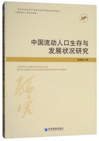 中国流动人口生存与发展状况研究