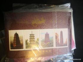 1994年中国邮票珍藏纪念  山西省集邮公司 古塔 没有面额