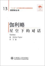 思想者丛书·伽利略:星空下的对话(第2版)(英汉对照)