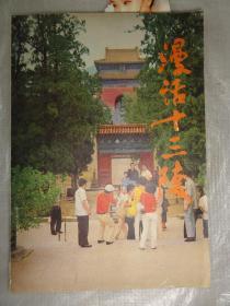 漫话十三陵(附明代帝王世系、陵墓一览表)