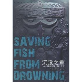 沉没之鱼 专著 Saving fish from drowning (美)谭恩美原著 蔡骏译写 eng chen mo zhi yu