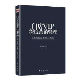 门店VIP深度营销管理
