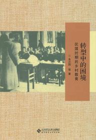 转型中的困境:民国时期的乡村教育