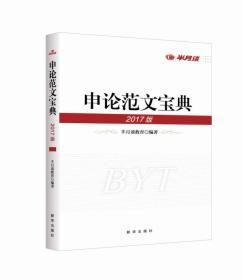 正版微残-申论范文宝典2017版CS9787516623763