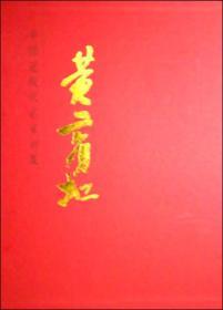 中国近现代名家画集-黄宾虹
