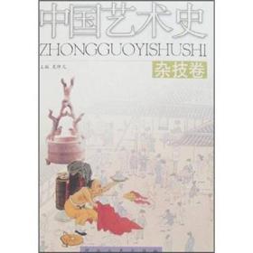 【非二手 按此标题为准】中国艺术史全9卷