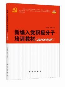 新编入党积极分子培训教材(2016年版)