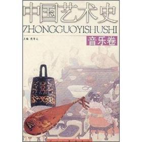 中国艺术史(音乐卷)