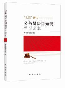 公务员法律知识学习读本