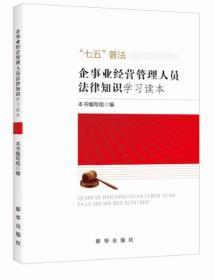 企事业经营管理人员法律知识学习读本