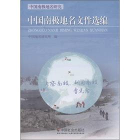 中国南极地名研究:中国南极地名文件选编
