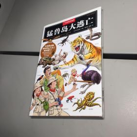 猛兽岛大逃亡:中国国家地理科学幻想系列 【一版一印 95品+++ 自然旧 实图拍摄 看图下单 收藏佳品】
