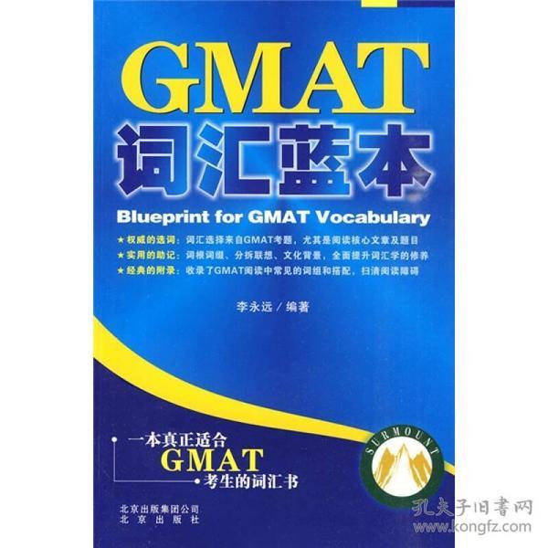 GMAT词汇蓝本