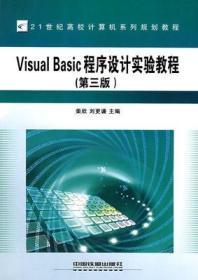 Visual Basic程序设计实验教程