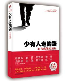 正版二手【包邮】心智成熟的旅程-少有人走的路派克中国商业出版社9787504有笔记