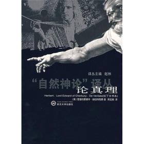 自然神论译丛:论真理武汉大学雪堡的爱德华·赫伯特勋爵9787307047181