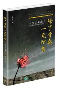 中国式青春2:除了青春,一无所有