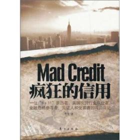 疯狂的信用:一位9·11亲历者,美国次贷市场从业者,金融危机参与者、见证人和受害者的海归日记