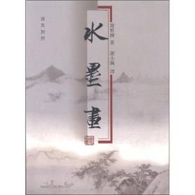 水墨画【全3册】