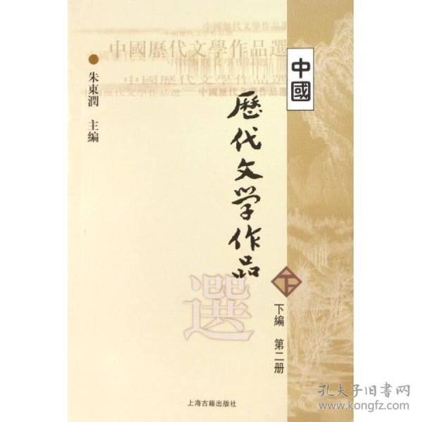 中国历代文学作品  下  (下编 第2册)
