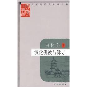 大家小书:汉化佛教与佛寺