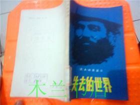 失去的世界 科学幻想小说 柯南道尔(英) 孟乡译 海洋出版社 1980年1印 32开平装