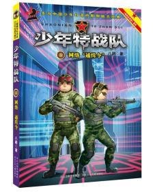 """特种兵学校之少年特战队:网络""""通缉令"""""""