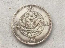 上海一两银元