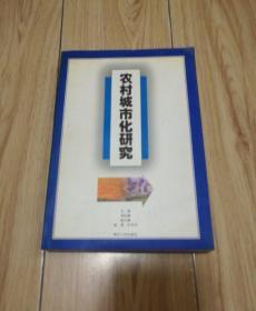 农村城市化研究 【郑弘毅签赠本】