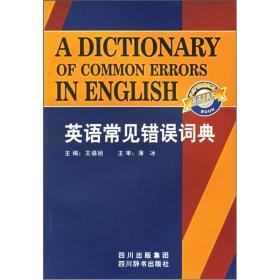 英语常见错误词典