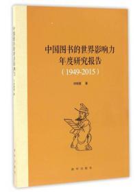 中国图书的世界影响力年度研究报告(1949-2015)