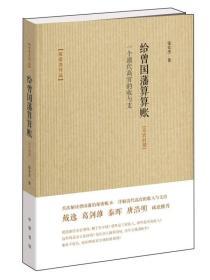 给曾国藩算算账:一个清代高官的收与支(京官时期)