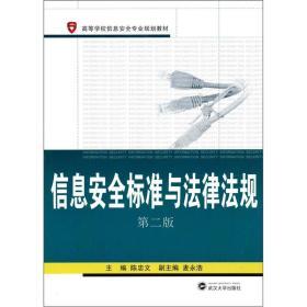 高等学校信息安全专业规划教材:信息安全标准与法律法规(第2版)