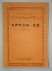 正版现货 中国回族古籍丛书:南海甘蕉蒲氏家谱 87年一版一印
