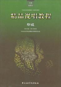 精品视唱教程 初级 赵易山 付妮 郝卓亚 中央音乐学院出版社 9787810962186