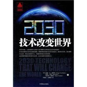 2030技术改变世界