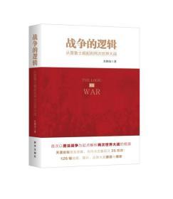 战争的逻辑-从普鲁士崛起到两次世界大战