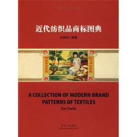 近代纺织品商标图典