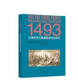 1493-从哥伦布大航海到全球化时代