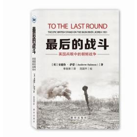 最后的战斗:英国兵眼中的朝鲜战争