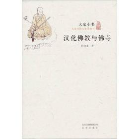 大家小书(白皮书)--汉化佛教与佛寺