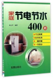 家庭节电节水400招