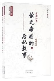 宫闱秘史(蒙元帝国的后妃轶事上下)/元史演绎系列