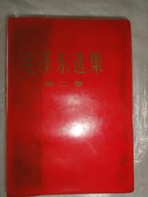 毛泽东选集 第二卷(红色塑料皮)人民出版社1967年版