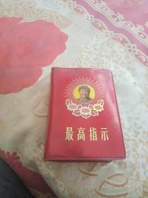 最高指示——(毛主席语录、毛主席诗词、毛主席的五篇著作) 3合1、