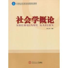 社会学概论 钟玉英 华南理工大学出版社 9787562335252
