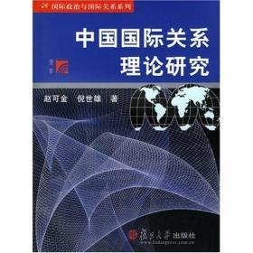 中国国际关系理论研究